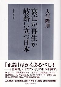 衰亡か再生か 岐路に立つ日本