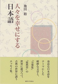 人々を幸せにする日本語