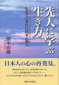 伝えていきたい日本の30人先人に学ぶ生き方