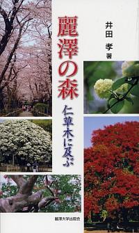 仁草木に及ぶ麗澤の森