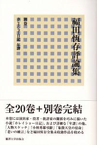 ホレイショー日記 年譜