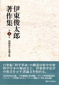 初期科学史論文集