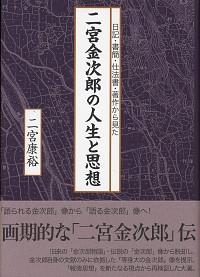 日記・書簡・仕法書・著作から見た 二宮金次郎の人生と思想