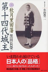 秋月黒田藩 第十四代城主