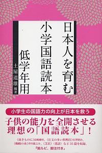 日本人を育む小学国語読本 低学年用