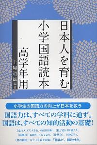 日本人を育む小学国語読本 高学年用