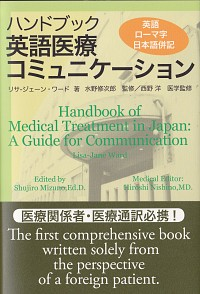 ハンドブック 英語医療コミュニケーション