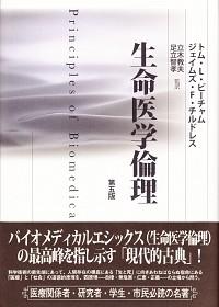 生命医学倫理 第5版