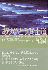 第二次大戦中、日本海軍駆逐艦に命を救われた英国外交官の回想ありがとう武士道