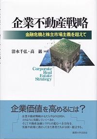 金融危機と株主市場主義を超えて企業不動産戦略