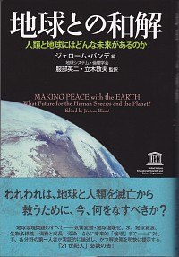 人類と地球にはどんな未来があるのか地球との和解