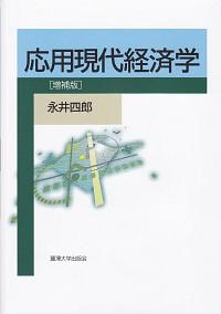 応用現代経済学[増補版]
