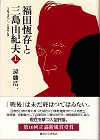 1945~1970福田恆存と三島由紀夫 (上)