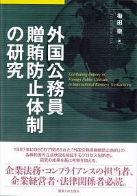 外国公務員贈賄防止体制の研究