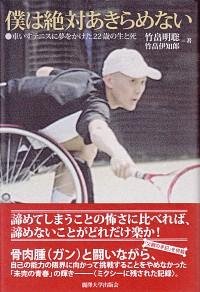 車いすテニスに夢をかけた22歳の生と死僕は絶対あきらめない
