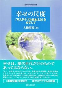 「サステナブル日本3.0」をめざして幸せの尺度