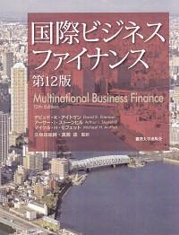 国際ビジネスファイナンス
