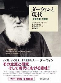 「生命の樹」の発見ダーウィンと現代