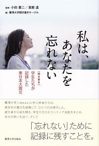 聞き書き:学生たちが記録した東日本大震災私は、あなたを忘れない