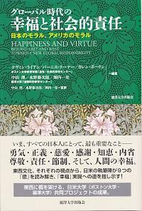 日本のモラル、アメリカのモラルグローバル時代の幸福と社会的責任