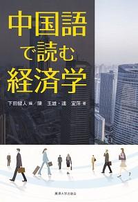 中国語で読む経済学