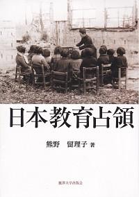 日本教育占領
