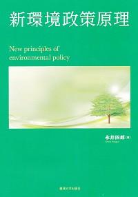 新環境政策原理
