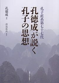 孔子直系第77代 孔徳成が説く孔子の思想