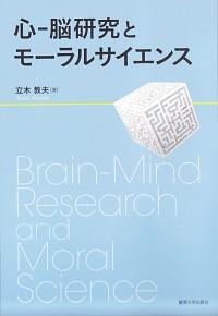 心-脳研究とモーラルサイエンス