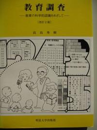 教育の科学的認識をめざして教育調査 改訂2版