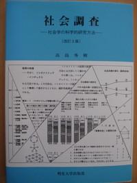 社会学の科学的研究方法社会調査 改訂2版