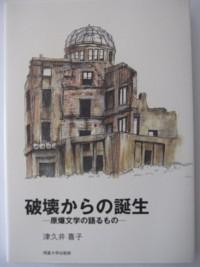 原爆文学の語るもの破壊からの誕生