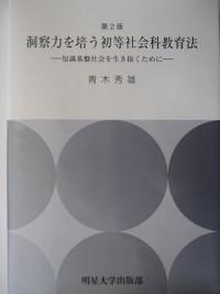知識基盤社会を生き抜くために第2版 洞察力を培う初等社会科教育法