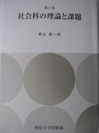 第2版 社会科の理論と課題