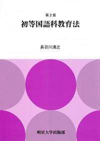 第2版 初等国語科教育法