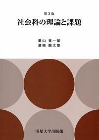 第3版 社会科の理論と課題