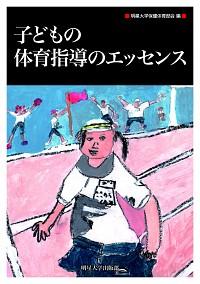 子どもの体育指導のエッセンス