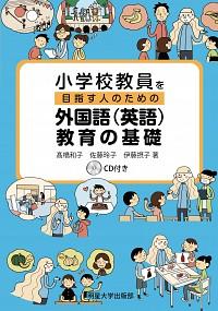 小学校教員を目指す人のための外国語(英語)教育の基礎