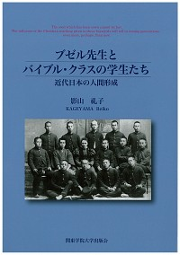 近代日本の人間形成ブゼル先生とバイブル・クラスの学生たち