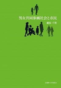 男女共同参画社会と市民