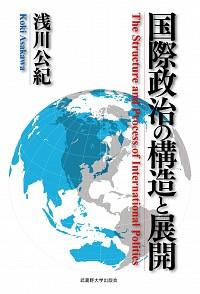 国際政治の構造と展開