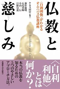 自利利他がわかるオムニバス仏教講座仏教と慈しみ