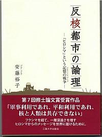 反核都市の論理