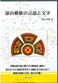 涼山彝族の言語と文字