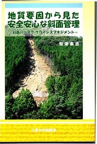 斜面のリスク・クライシスマネジメント地質要因から見た安全安心な斜面管理