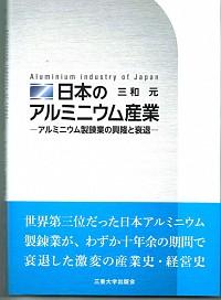 日本のアルミニウム産業