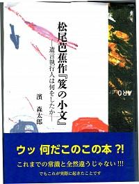 遺言執行人は何をしたか松尾芭蕉作『笈の小文』