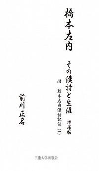 橋本左内―その漢詩と生涯―(増補版)