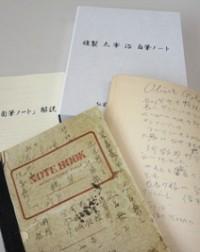 太宰治自筆ノート複製セット