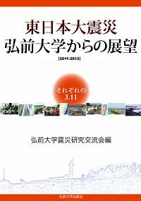それぞれの3.11東日本大震災 弘前大学からの展望 2011-2012